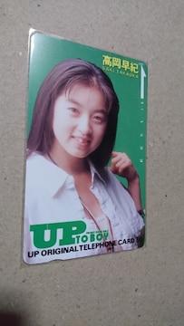 高岡早紀 UP To boy 抽選品 テレホンカード!