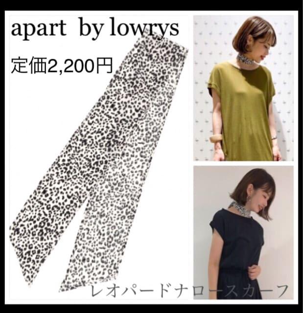 定価2,200円 apart by lowrys【新品】レオパードナロースカーフ  < ブランドの