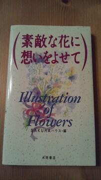 *永岡書店・素敵な花に想いをよせて・used*