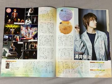 浦井健治◆STAGE SQUARE vol.42 切り抜き 2P 抜無 12/27発売