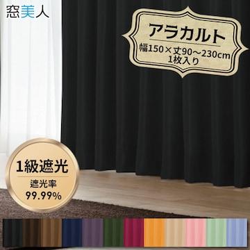 高級遮光1級カーテン! 幅150×丈200cm BK 1枚【窓美人】
