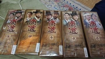 韓国ドラマ  商道  全巻  中古  送料込み