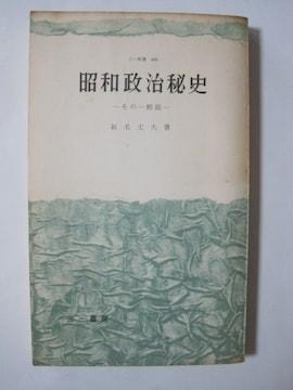 昭和政治秘史 その一断面 (1961年)