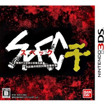3DS》SPEC(スペック) 〜干(カン)〜 [174000299]