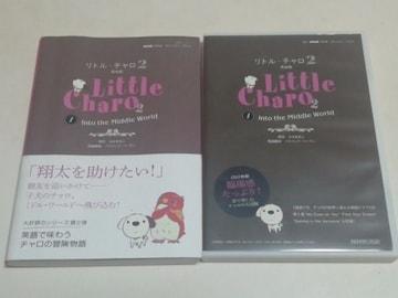 [本+CD]NHKラジオ リトル・チャロ2�@完全版 英語