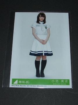 欅坂46 世界には愛しかない 初回盤封入生写真1枚 小池美波