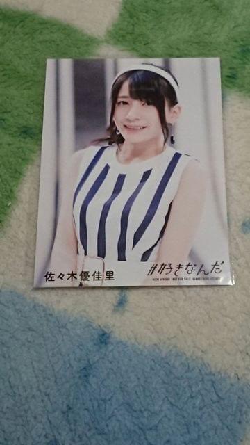 AKB48 #好きなんだ 佐々木優佳里特典写真  < タレントグッズの