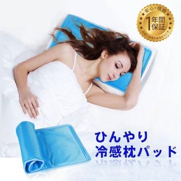 ひんやり枕 30*55cm ソフトジェルクールパッド