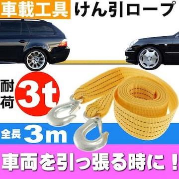 牽引ロープ全長3m 耐荷3t けん引ロープ 車の故障時役立つ as1608