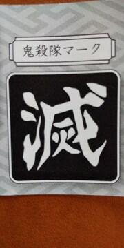 鬼滅の刃  ガチャガチャ  ミニタオル  鬼殺隊マーク