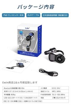 FMトランスミッター Bluetooth 4.2 車載
