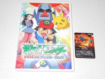 DVD★ポケットモンスター アドバンスジェネレーション 6
