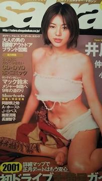 井川遥・周防玲子・仲根かすみ…【sabra】2001年1月11日号