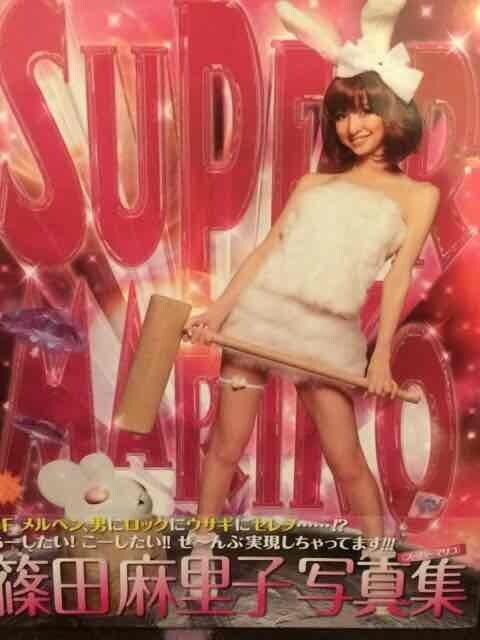 激安!超レア!☆元AKB48/篠田麻里子☆SUPER MARIKO写真集☆超美品  < タレントグッズの
