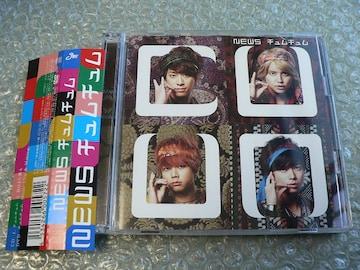 NEWS『チュムチュム』初回限定盤A【CD+DVD】他にも出品中