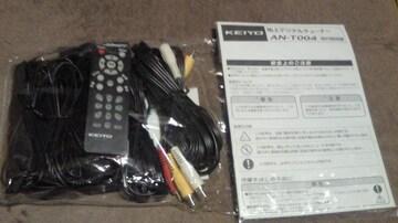 KEIYO 地上デジタルチューナー AN-T004