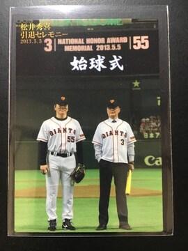 2013カルビー/第3弾メモリアルカードM-2松井秀喜&長嶋茂雄
