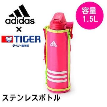 新品★タイガー水筒 1.5L 直飲み アディダス MMN-H15X-Pポーチ付