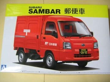 アオシマ 1/24 ザ・ベストカーGT  '12 サンバートラック 郵便車