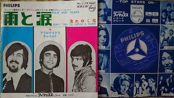 雨と涙 アフロデティス・チャイルドEPレコード