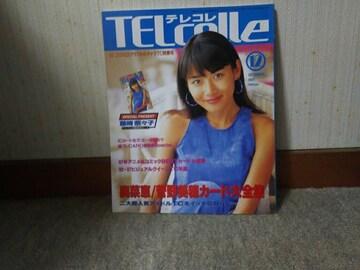 テレコレ 1997/12 藤崎奈々子 カバーガール