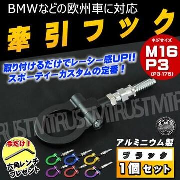 エムトラ 牽引フック ブラック M16 P3.175 BMW等に