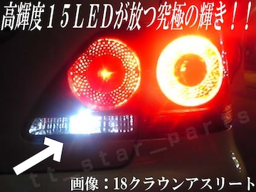 超LED】シーマF50系/バックランプ高輝度15連