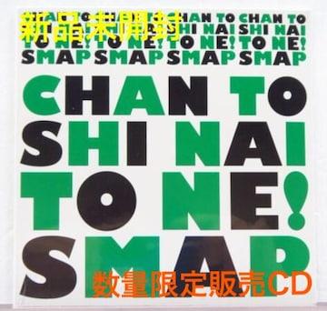 新品未開封☆SMAP SHOP CHAN TO SHI NAI TO NE!★SHOP限定CD