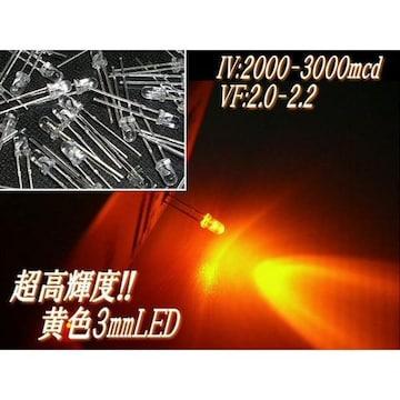 送料無料!砲弾型φ3mm/黄色アンバー自作基盤用LED電球/50個set