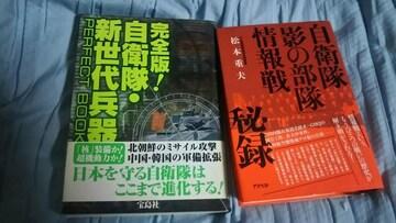 自衛隊〜色々な自衛隊の説明の本&著者→松本重夫の本☆2冊セット♪