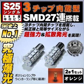 LED S25 シングル 3チップSMD 27連 オレンジ 180度 平行ピン BA15S エムトラ