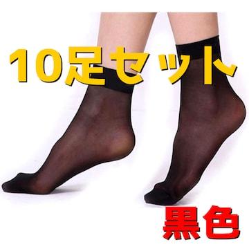 10足セット ナイロン ショート ソックス ストッキング 靴下 黒色