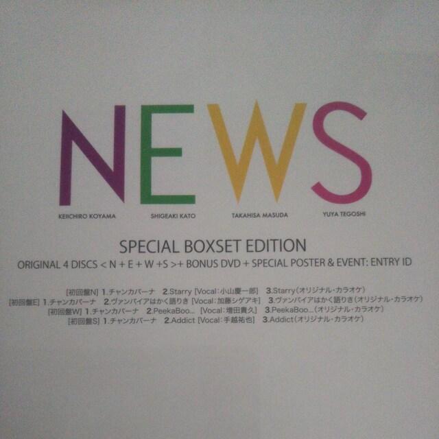 NEWS◇チャンカパーナ SPECIAL BOXSET 初回盤 CD+DVD◇中古 < タレントグッズの