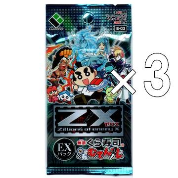 【3パックセット】Z/X -Zillions of enemy X- EXパック 回転むてん丸