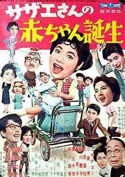 実写版 江利チエミ サザエさん全三作品+オマケ