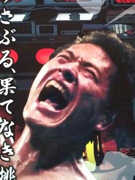 送料格安〓【アントニオ猪木が元気にするパチスロ機】ポスター