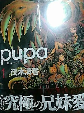 【送料無料】ピューパ 全5巻完結セット《アニメ化コミック》