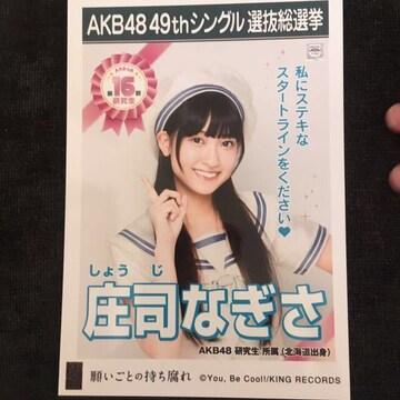 AKB48 庄司なぎさ 願いごとの持ち腐れ 生写真