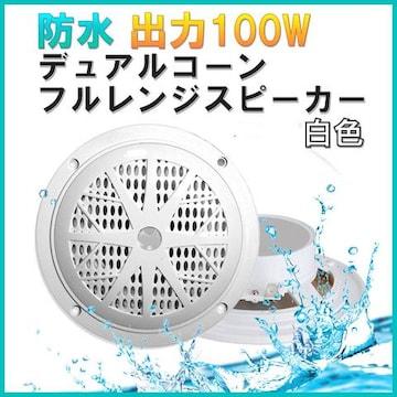 防水 小型 デュアルコーン スピーカー 4インチ 出力100W 白色