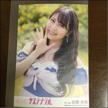 NMB48 白間美瑠 サステナブル 生写真 AKB48