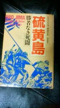 硫黄島 勝者なき死闘 読売新聞社