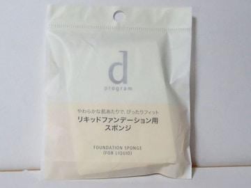 新品・未開封 d プログラム ファンデーション スポンジ(リキッド用)