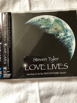 STEVEN TYLER スティーヴンタイラー  LOVE LIVES