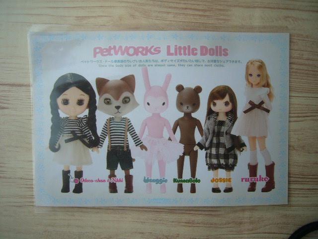 PETWORKS LITTLE DOLLS ポストカード  < おもちゃの