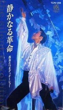 宝塚星組◇静かなる革命 香寿たつき[入手困難]