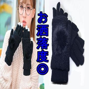 【胸キュン】手袋  ブラック 3way ファー 付 ニット