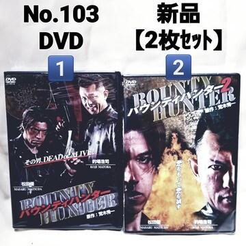 No.103【バウンティハンター】2枚【DVD 新品 ゆうパケット送料 ¥180】