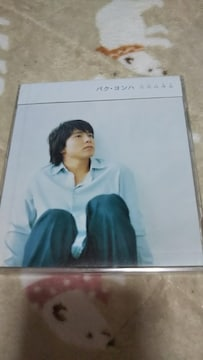 新品『カジマセヨ』 [CDシングル]パク・ヨンハ
