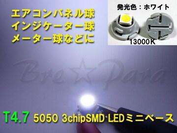 ★T4.7 3chipSMD 白(13000K) 3個★メーター照明 LED エアコンパネル球
