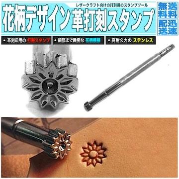 専用工具 レザークラフト 刻印スタンプ 花柄 小花